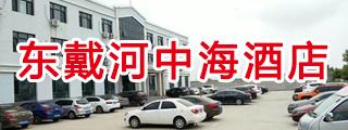 东戴河中海酒店